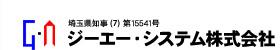 埼玉県知事(5)第15541号 ジーエー・システム株式会社