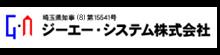 ジーエー・システム株式会社